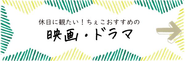 映画・ドラマ